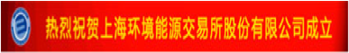 Logo Bolsa de Shangai